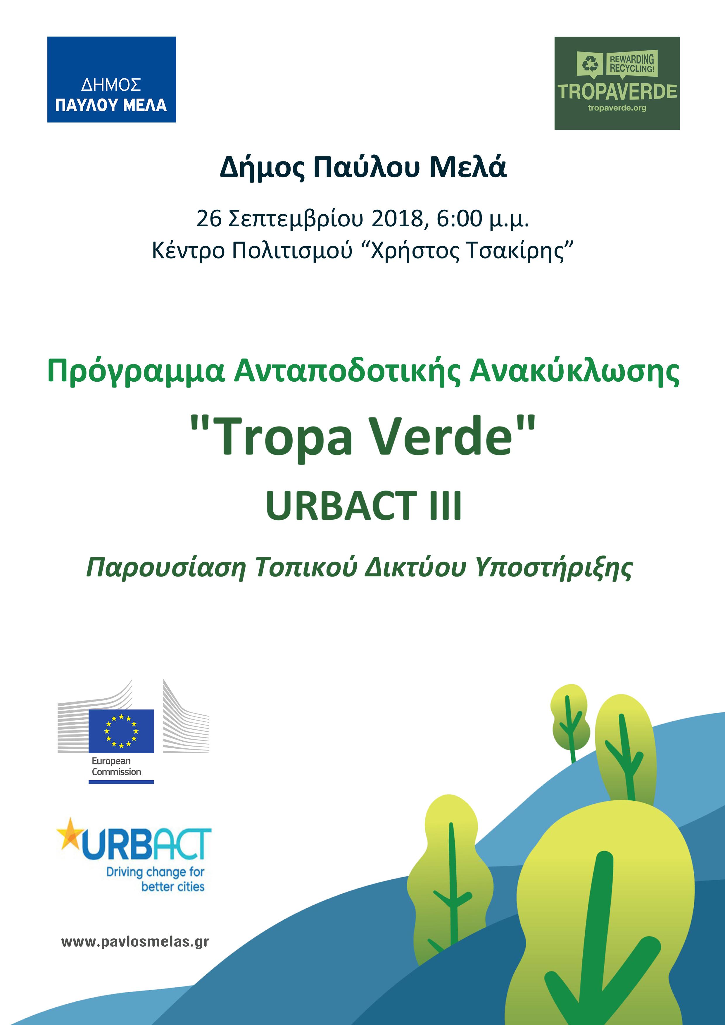 01 TROPA VERDE URBACT III Folder