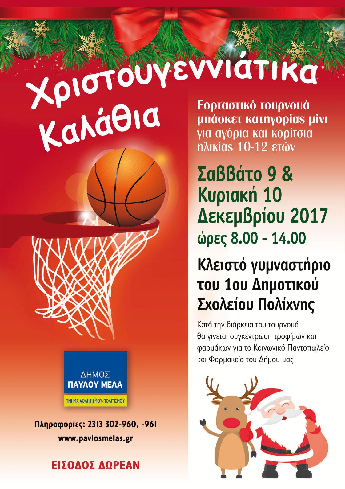 Αfisa basket christmas2017