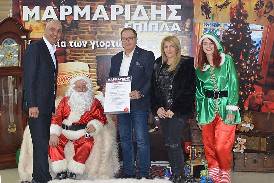 19acdc35219 Χριστούγεννα 2017: Τα καταστήματα Μαρμαρίδης προσέφεραν παιδικά ...