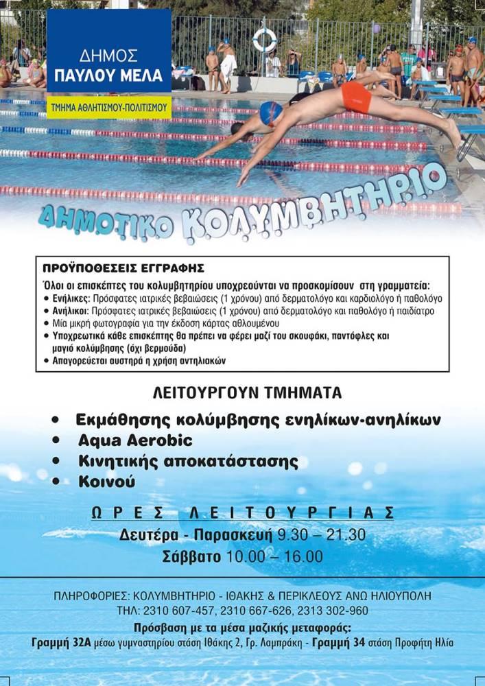flyer_kolymbitirio_2015_timo_page_1.jpg