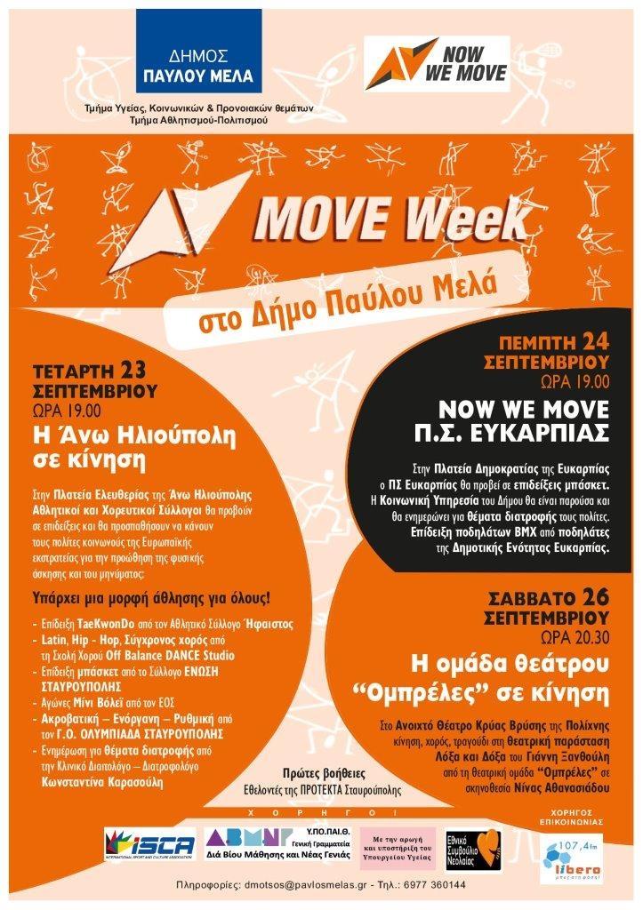 Αfiseta move week